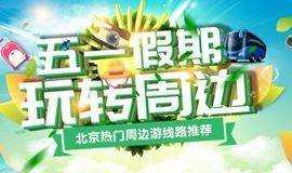 五一度假,玩转周边——北京热门周边游线路推荐