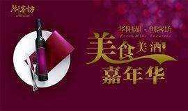 华阳湖·创客坊美酒美食嘉年华