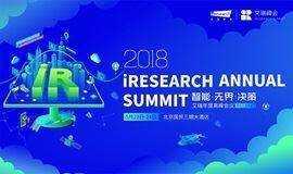2018艾瑞(北京)年度高峰会议