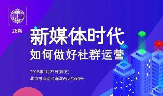 """活动行""""聚星""""VOL.28北京站——新媒体时代,如何做好社群运营?"""