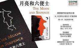 【西西弗书店·上海】从《月亮与六便士》扩散思维-浅谈职场思维