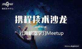 携程技术沙龙——云海机器学习Meetup