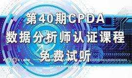 大数据&数据分析—上海第40期数据分析师(CPDA)认证课程免费试听!