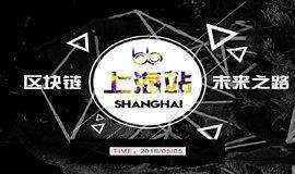 哔哔News区块链全球行   上海站