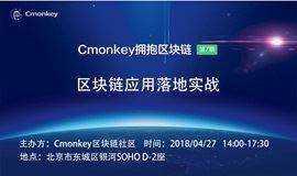 Cmonkey拥抱区块链第7期——区块链应用落地实战