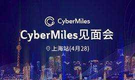 CyberMiles区块链见面会-上海站