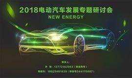 2018新能源汽车发展研讨会
