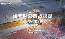 【8月18-19日-北京】中博财智《经管财思商战模拟高级课程》招生进行中!