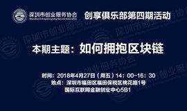 如何拥抱区块链——深圳市创业服务协会《创享俱乐部》第四期活动