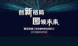 图正科技(贝尔赛克BIOSEC)2018新品发布会