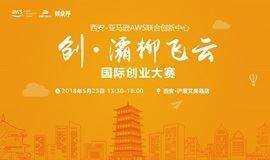 西安-亚马逊AWS联合创新中心国际创业大赛