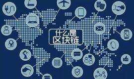抢座   菜鸟理财创始人洪佳彪解读区块链:掀起下一代互联网革命的新技术