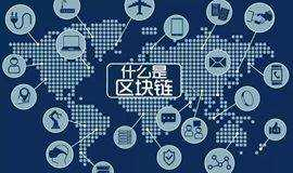 抢座 | 菜鸟理财创始人洪佳彪解读区块链:掀起下一代互联网革命的新技术