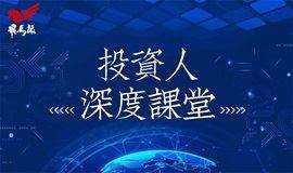 武汉文创谷·飞马旅创业基地 首创投资人FTF深度课堂开课啦!