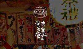 北京晚上没东西吃?我们在北京校园里搭建深夜答案食堂,免费邀请你成为我们深夜最有趣的食客。