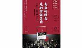 罗锦鳞、濮存昕与你分享真正的演员是如何诞生的 ——《一棵菜:我眼中的北京人艺》新书发布会