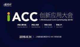 未来养老-iACC创新应用大会 2018