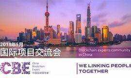 CBE国际区块链项目交流会