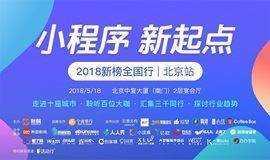 「小程序 新起点」 2018新榜全国行 · 北京站