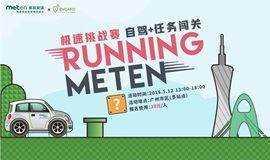 Running Meten极速挑战赛——自驾城市穿梭+全英任务闯关