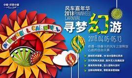 """【9.9元】""""寻梦幻游""""2018中粮祥云小镇风车嘉年华来啦!免费送风车!"""