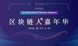 区块链人®嘉年华-新加坡站