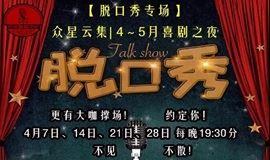 【每周六喜剧之夜】北京喜剧中心--明星脱口秀专场爆笑来袭!