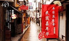 """体验玻璃栈道""""民宿嘉年华""""寻舍石家庄分舍赏花玩水"""