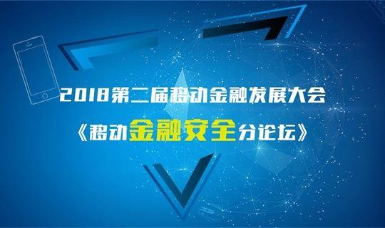 2018第二届移动金融发展大会 ——移动金融安全分论坛