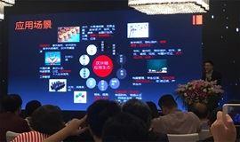 2018 区块链+应用场景技术落地峰会