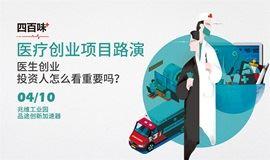 """品途【商业X赋能】四百味""""天字号""""项目路演——""""医生创业,投资人怎么看重要吗?"""""""