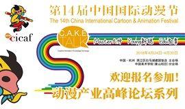 2018第14届中国国际动漫产业高峰论坛系列活动 (更新中)
