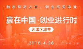 赢在中国创业进行时-天津区域赛