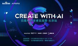 百度AI开发者实战营·北京站:100+人工智能技术能力与行业案例全分享