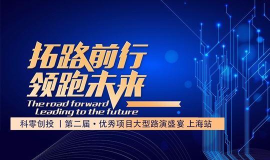 科零创投 丨第二届·优秀项目大型路演盛宴 上海站