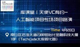 库课堂丨天使VC有约-人工智能项目专场项目路演