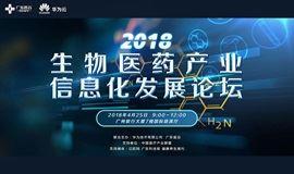 2018生物医药产业信息化发展论坛
