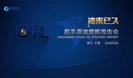 原油策略报告会-暨期货交易技巧研讨会