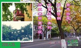 """""""五·一""""去看重庆最美最有故事的历史老街   九色鹿亲子游学课堂"""