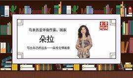 抢座丨马来西亚华裔作家:写出自己的远方——朵拉文情画意