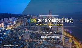 GDS.2018全球数字峰会