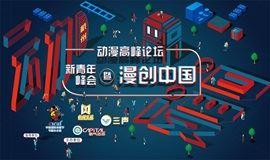 2018动漫高峰论坛-漫创中国