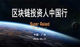区块链投资人中国行 · 广州行