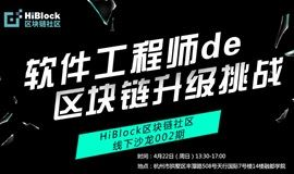 Hiblock 杭州区块链社区首次活动-2018区块链商业落地情况分析报告