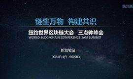 纽约世界区块链大会三点钟峰会(2018世界区块链大会 · 新加坡站暨全球区块链产业博览会)