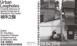 【艺仓讲座Lecture】 城中之隙:上海城市中心地帶空间发展中的創意性合作 Urban Loopholes: Creative Alliances of Spatial Production in