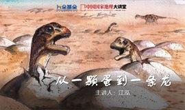 中国国家地理大讲堂 | 从一颗蛋到一条龙