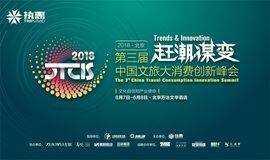 2018CTCIS第三届中国文旅大消费创新峰会