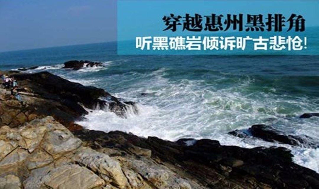 4月30日穿越惠州黑排角---听黑礁岩倾诉旷古悲怆!