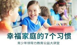青少年领导力教育公益大讲堂《幸福家庭的7个习惯》